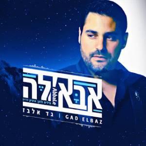 הכוכב היהודי הבינלאומי גד אלבז בלהיט חדש בעברית \